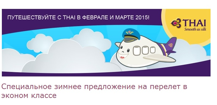 Авиакомпания Thai Airways не летает в Россию
